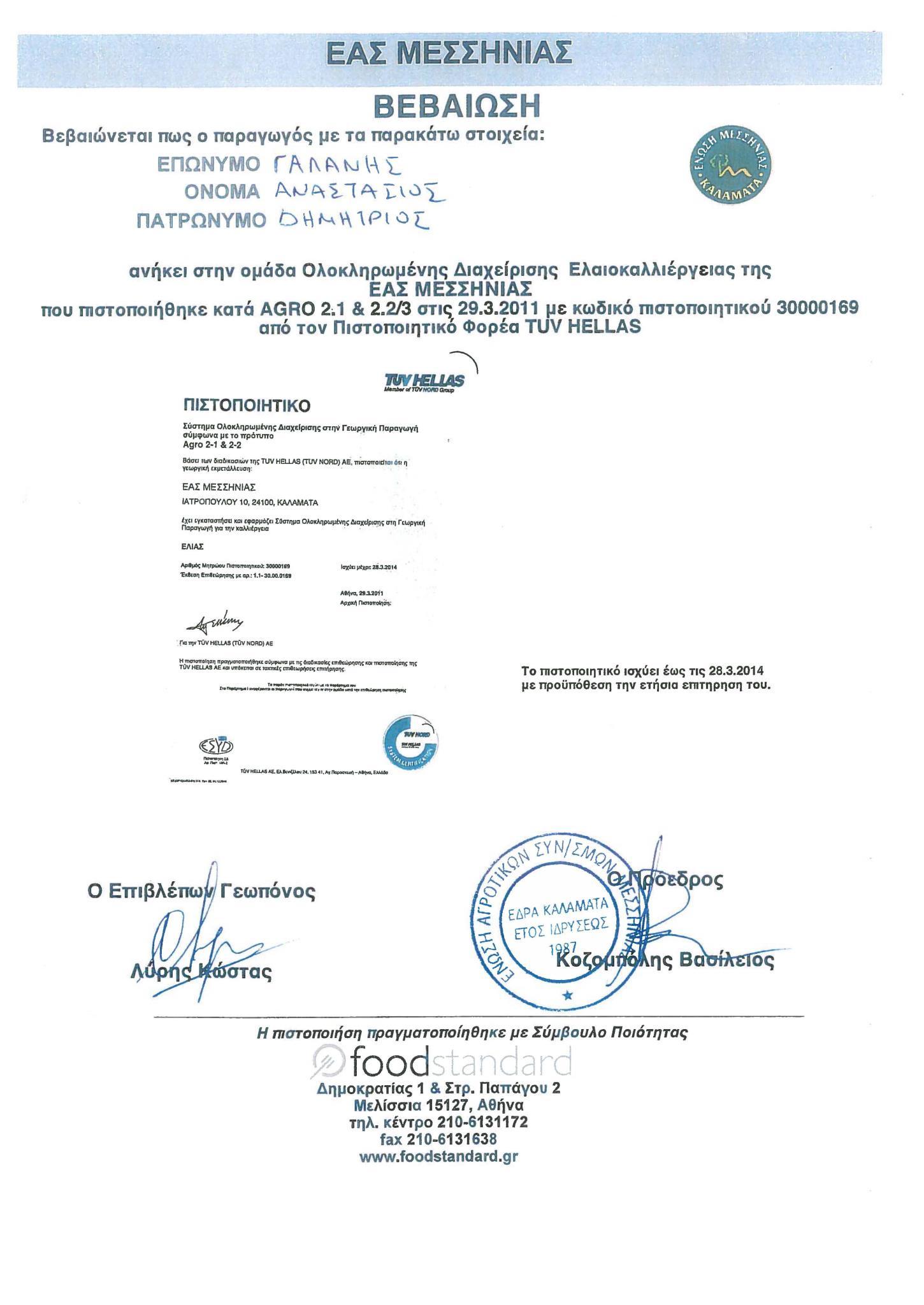 Certificato gestione sostenibile